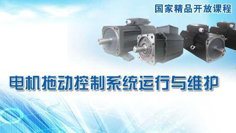 电机拖动控制系统运行与维护