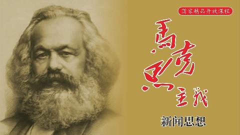 马克思主义新闻思想