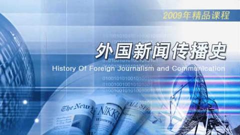 外国新闻传播史