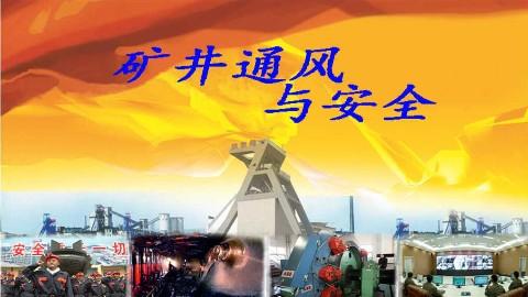 矿井通风与安全