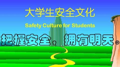大学生安全文化