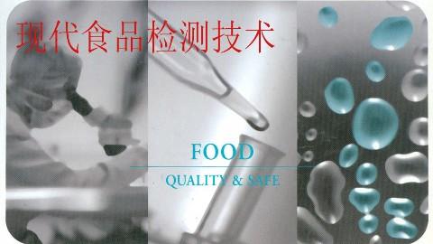 现代食品检测技术