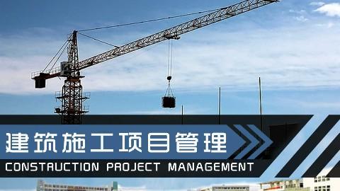 建筑施工项目管理