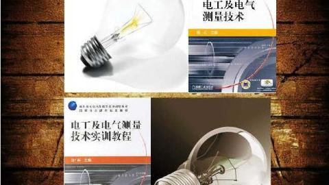 电工及电气测量技术