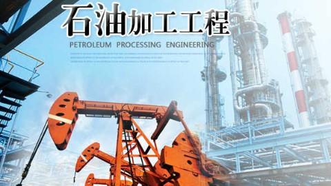 石油加工工程